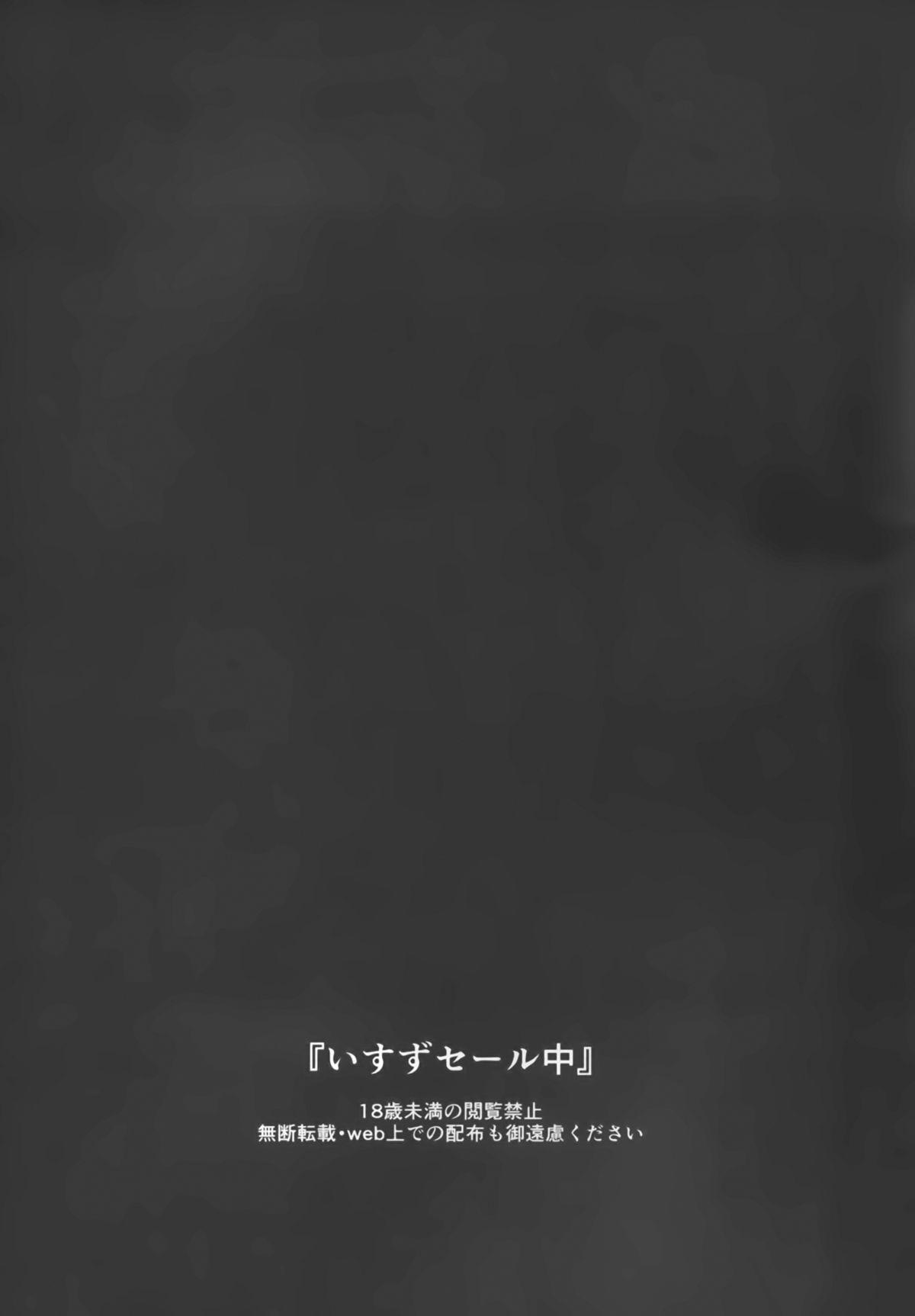 Isuzu Sale Chuu 24