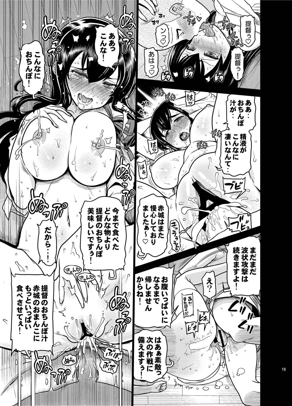 Oshiri no Ookii Akagi-san ni Oishiku Itadakaremashita 17