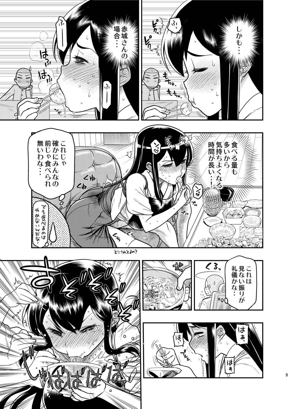 Oshiri no Ookii Akagi-san ni Oishiku Itadakaremashita 7