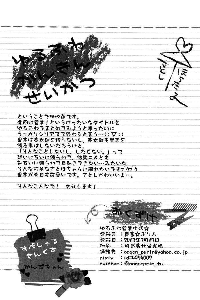 Yuru Fuwa Kankin Seikatsu 33