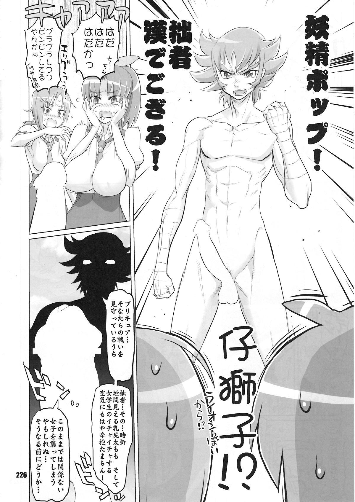 Inazuma Pretty Warrior 223