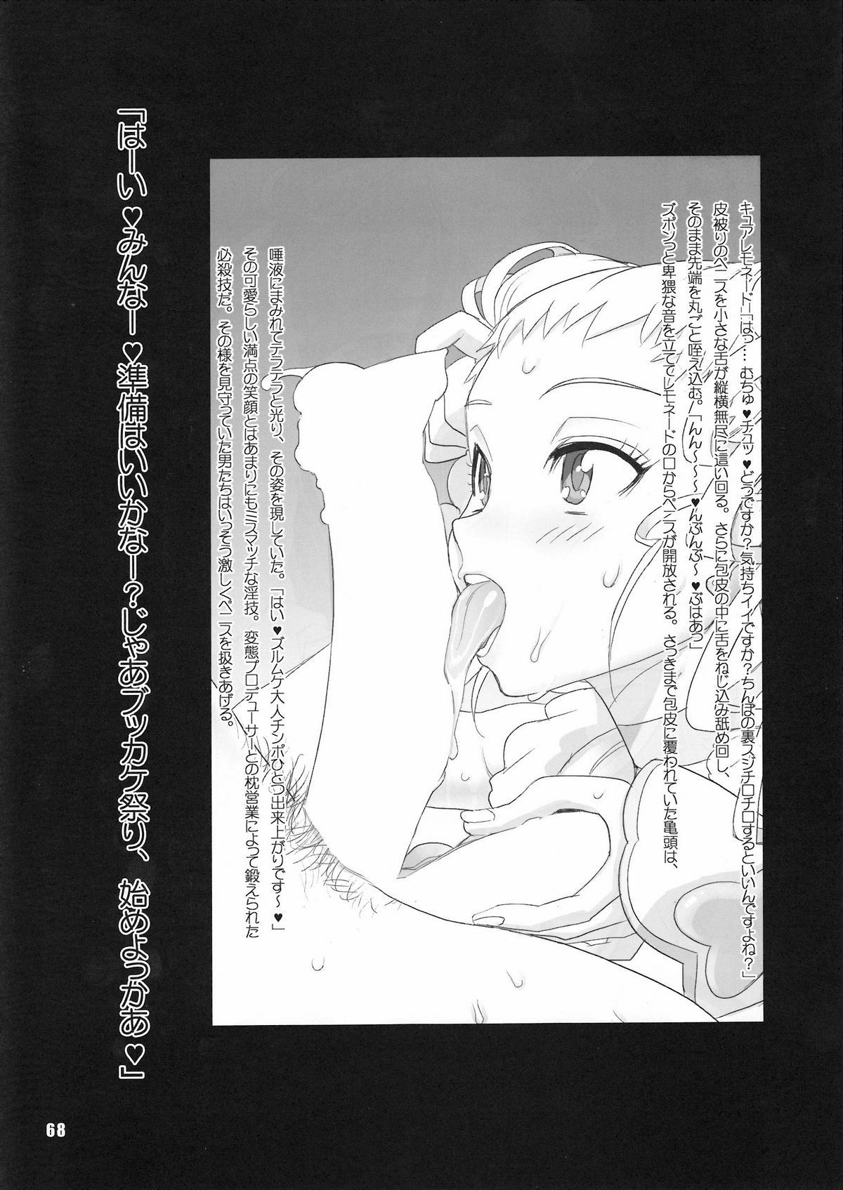 Inazuma Pretty Warrior 65