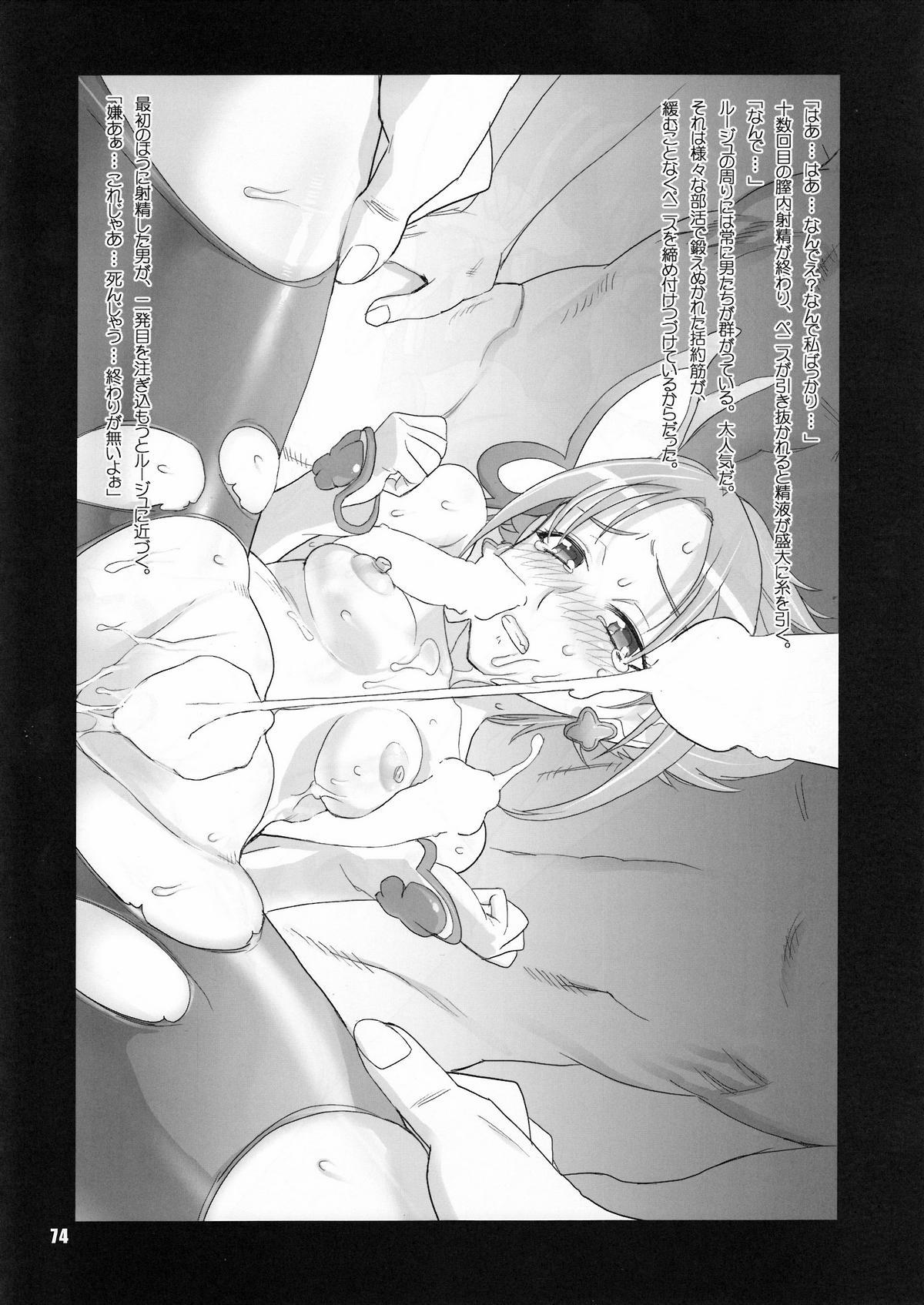 Inazuma Pretty Warrior 71