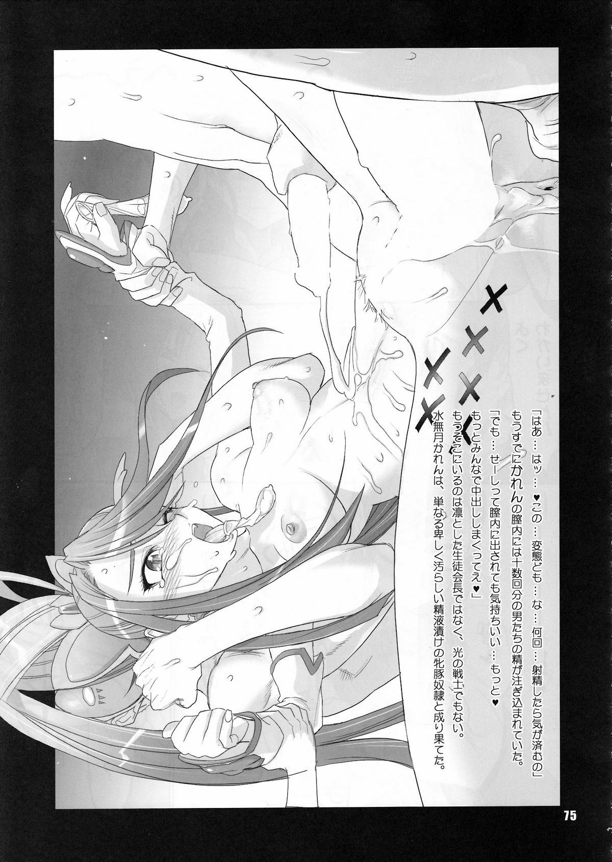 Inazuma Pretty Warrior 72