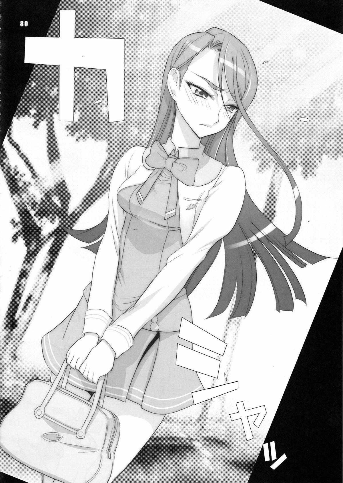 Inazuma Pretty Warrior 77