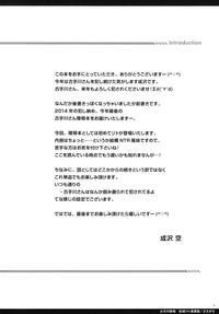 Kotegawa ryoujoku - Yuuki Rito souguuhen 3