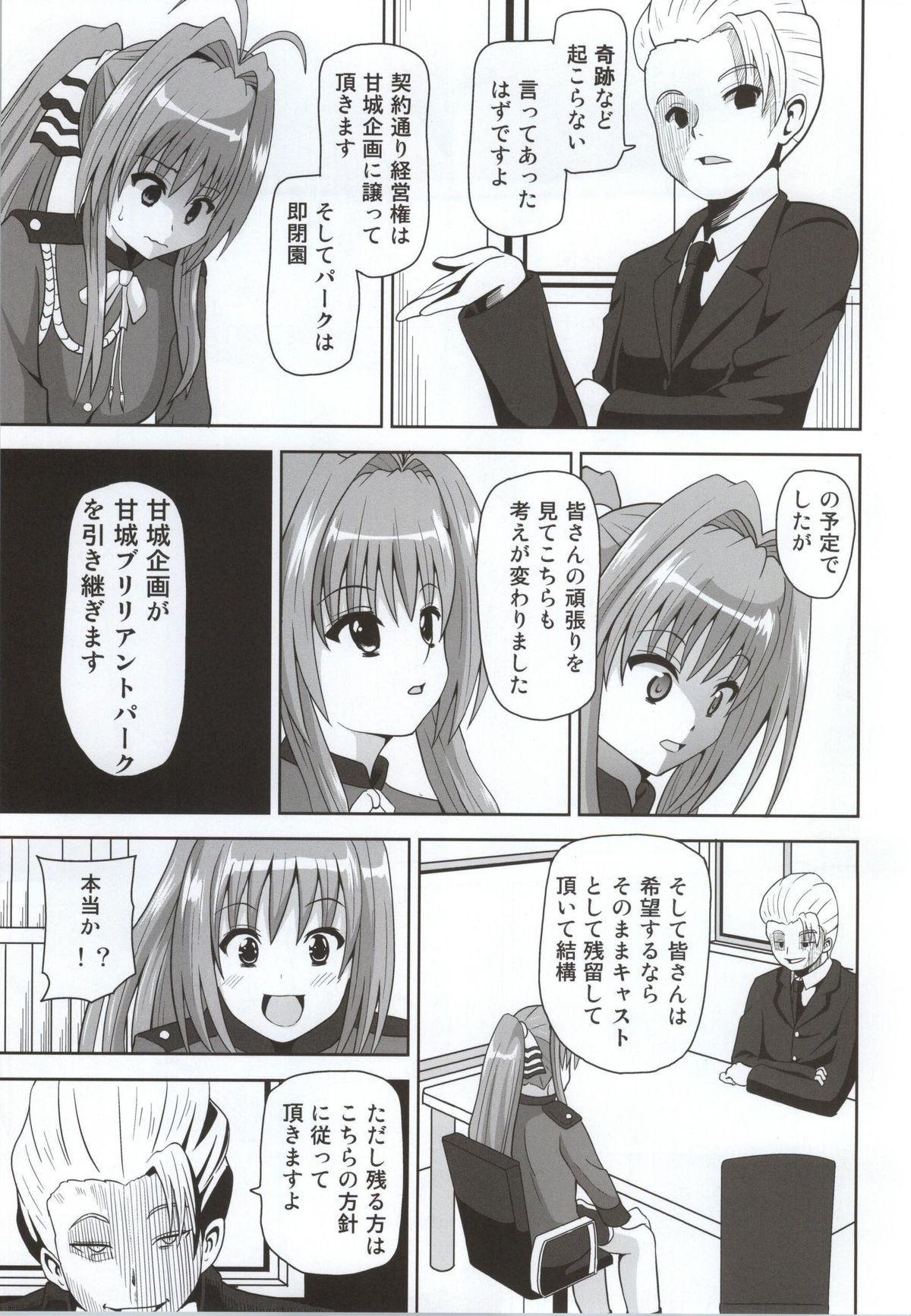 Kiseki wa Okorimasen deshita 1