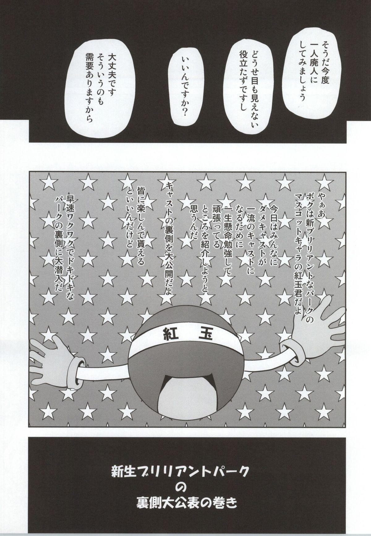 Kiseki wa Okorimasen deshita 25