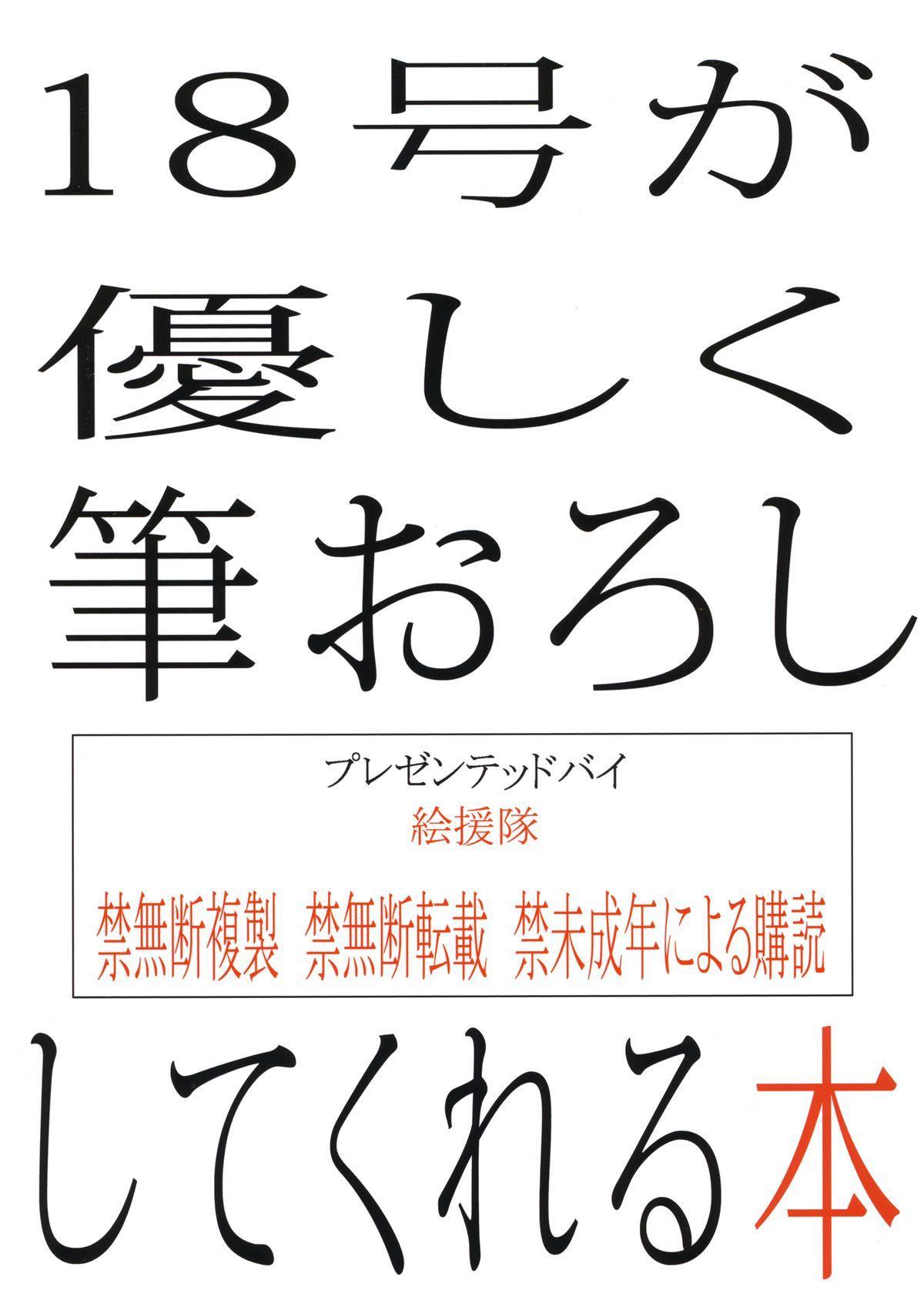 18-gou ga Yasashiku Fudeoroshi Shite Kureru Hon   Tender First Time With Android 18 33