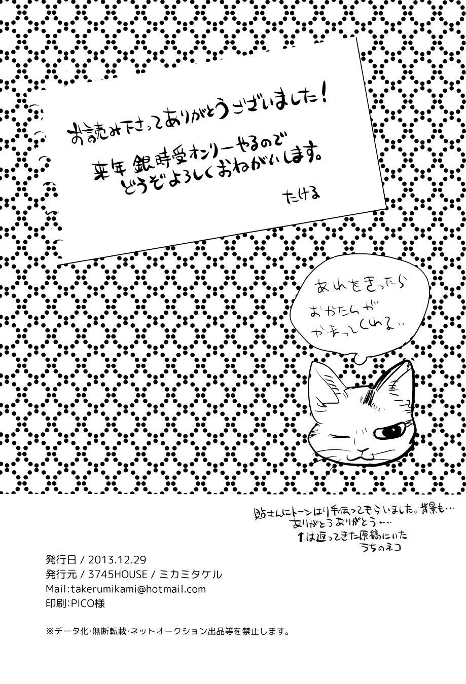 Yubisaki no Ondo 52
