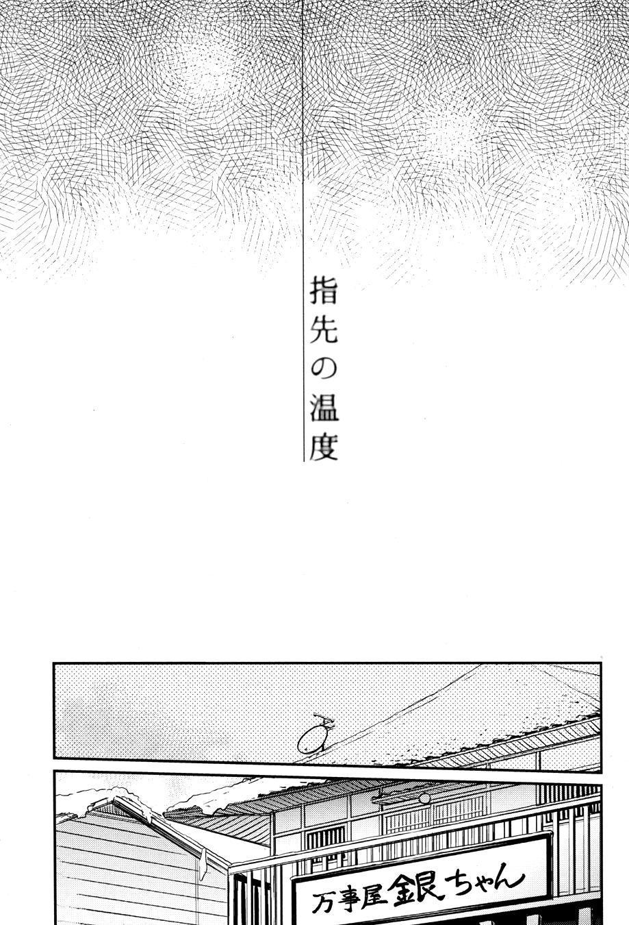 Yubisaki no Ondo 6
