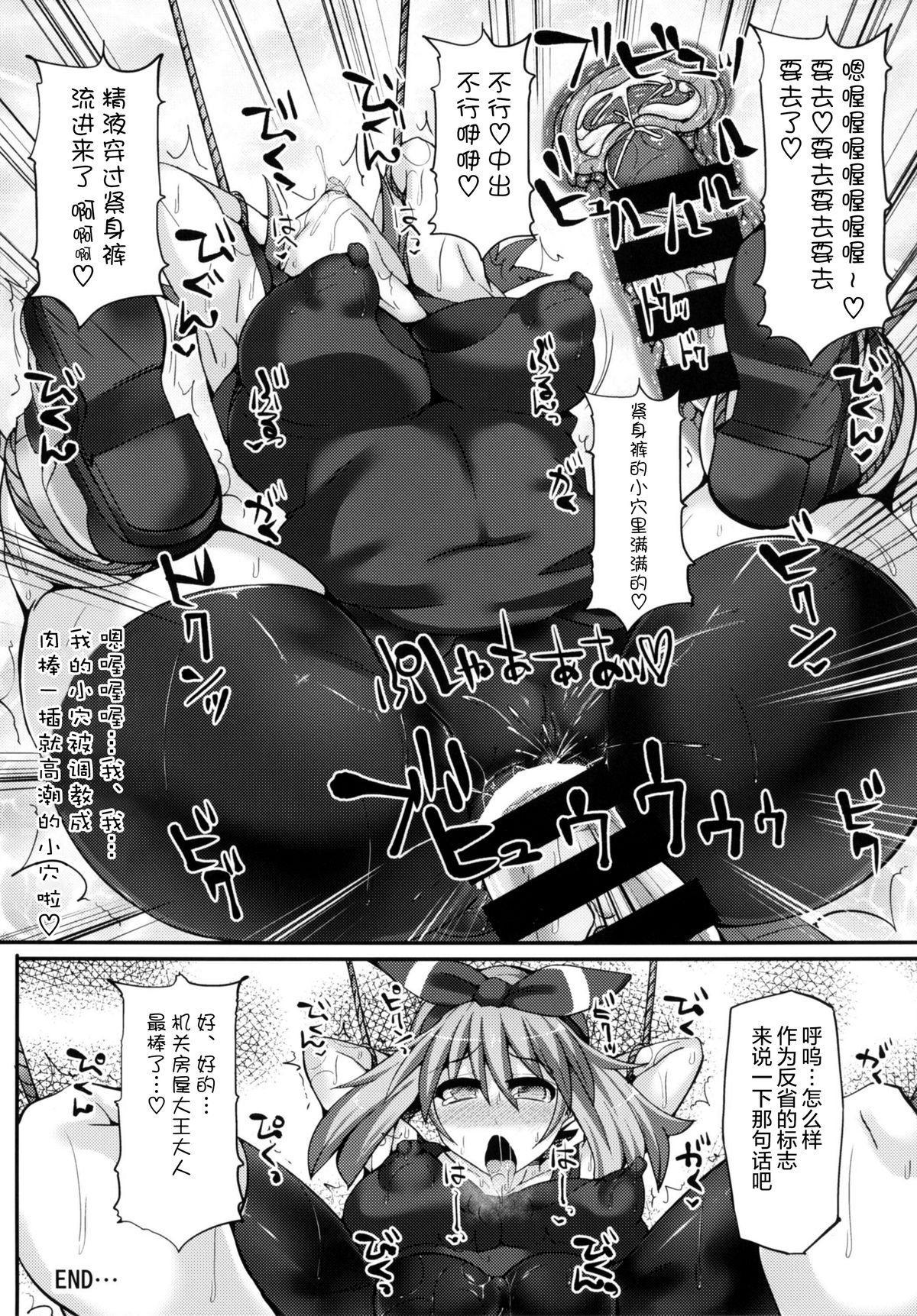 Karakuri Acme Yashiki 19