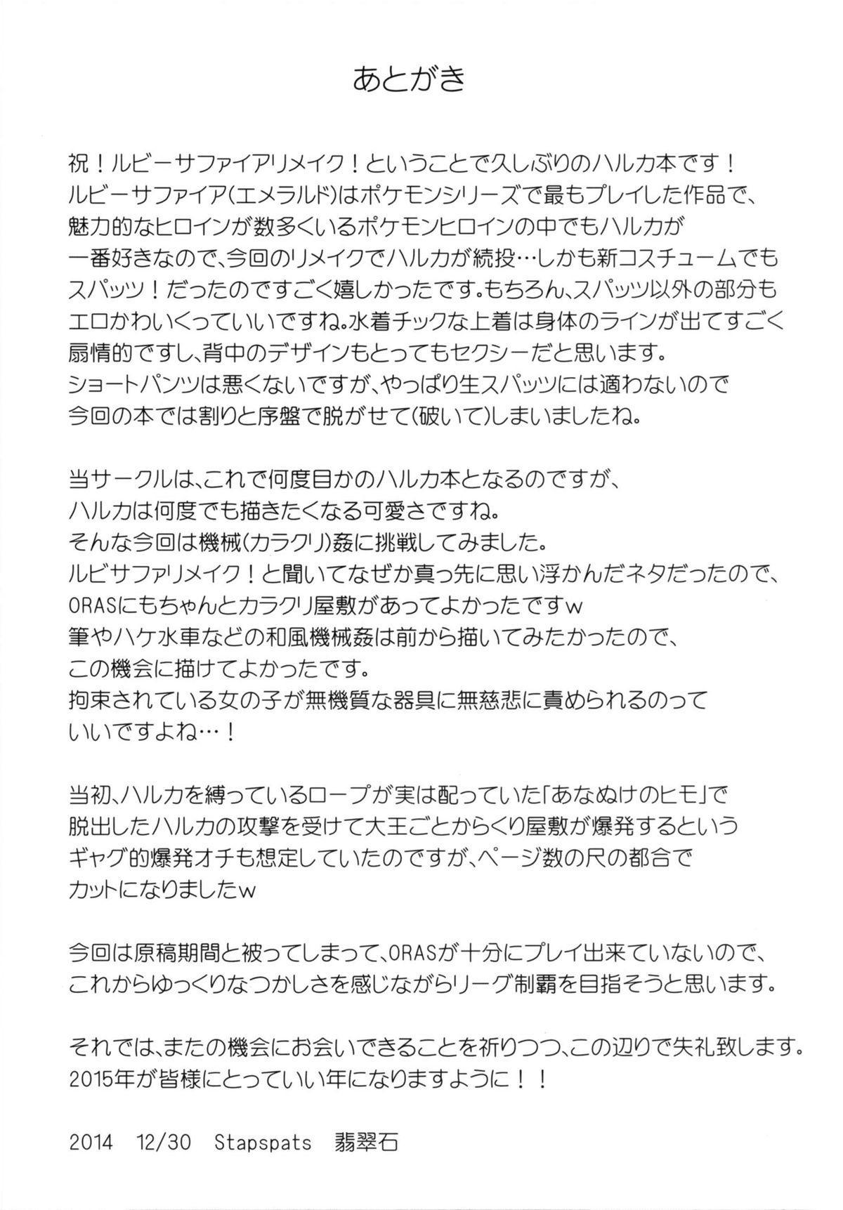 Karakuri Acme Yashiki 20