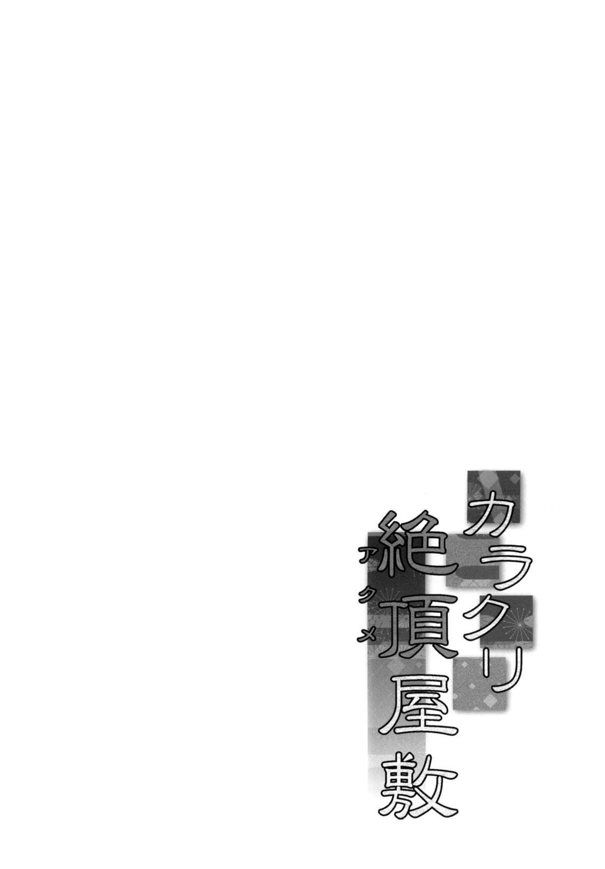 Karakuri Acme Yashiki 3