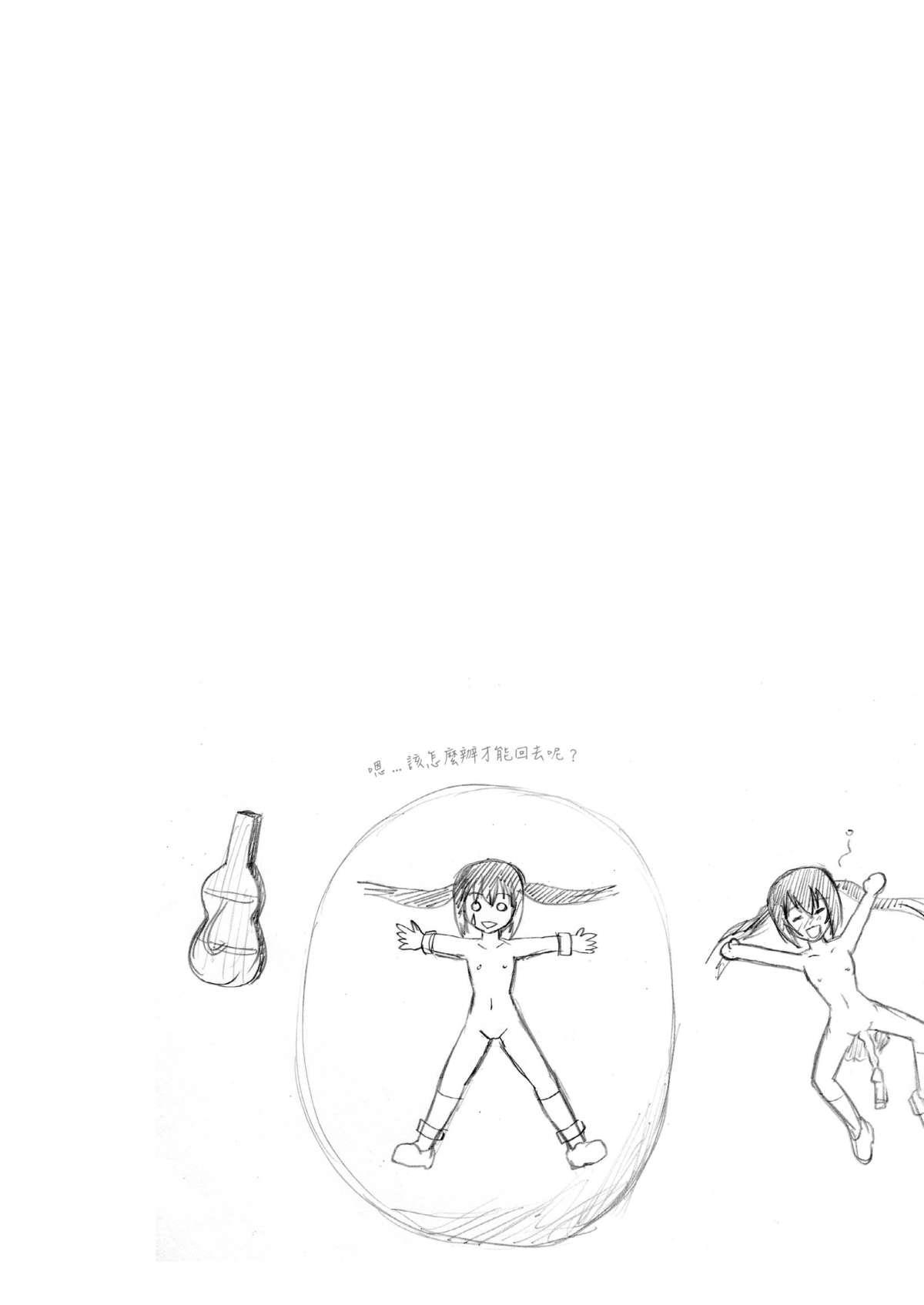 Minami Kana to Nakano Azusa no Hon 17