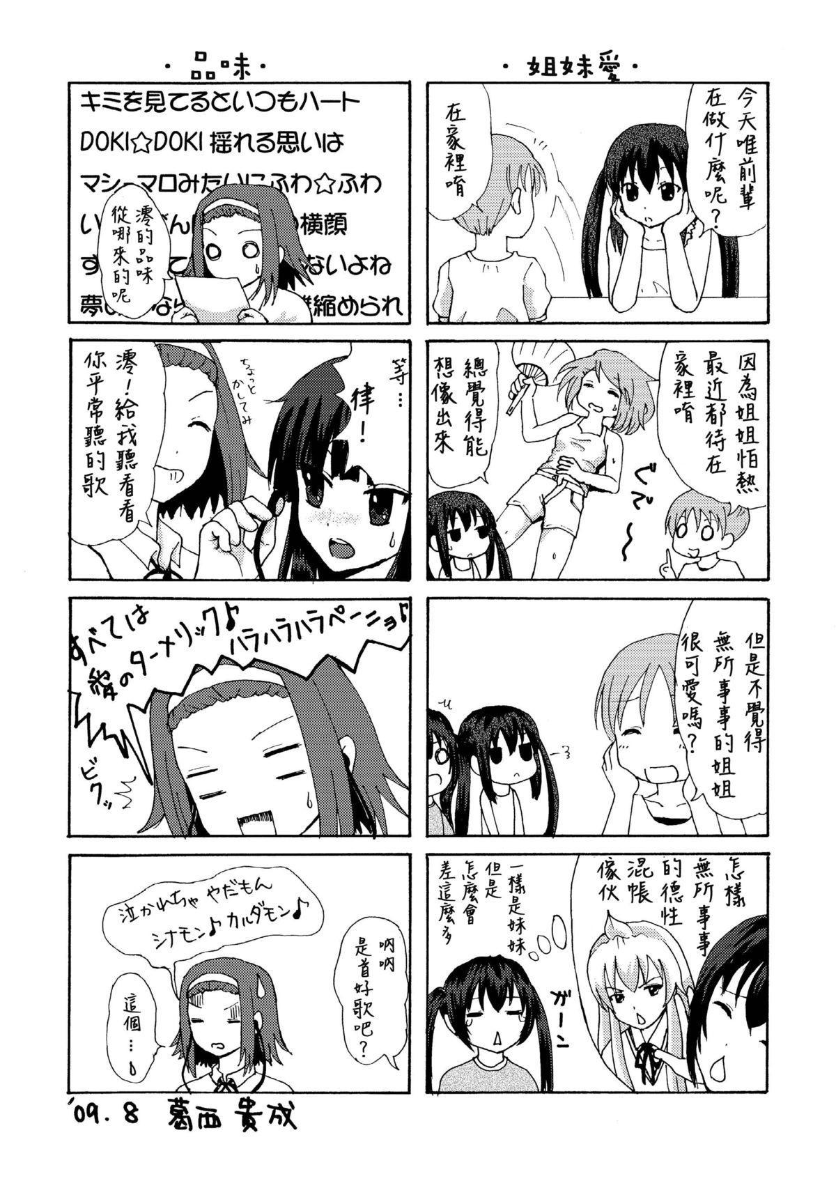 Minami Kana to Nakano Azusa no Hon 19