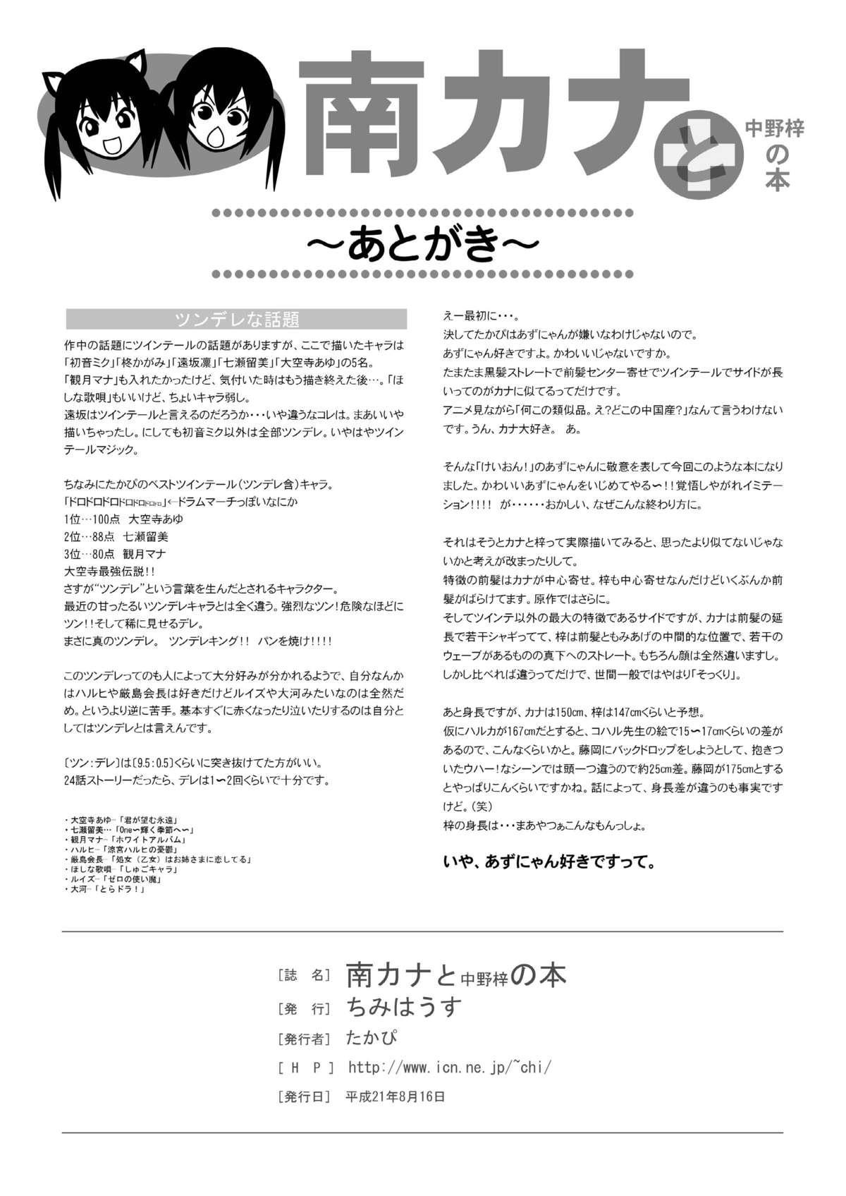 Minami Kana to Nakano Azusa no Hon 20