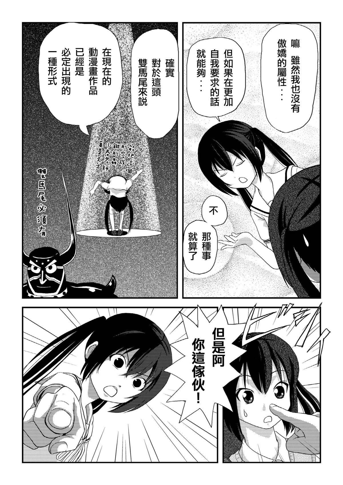 Minami Kana to Nakano Azusa no Hon 5