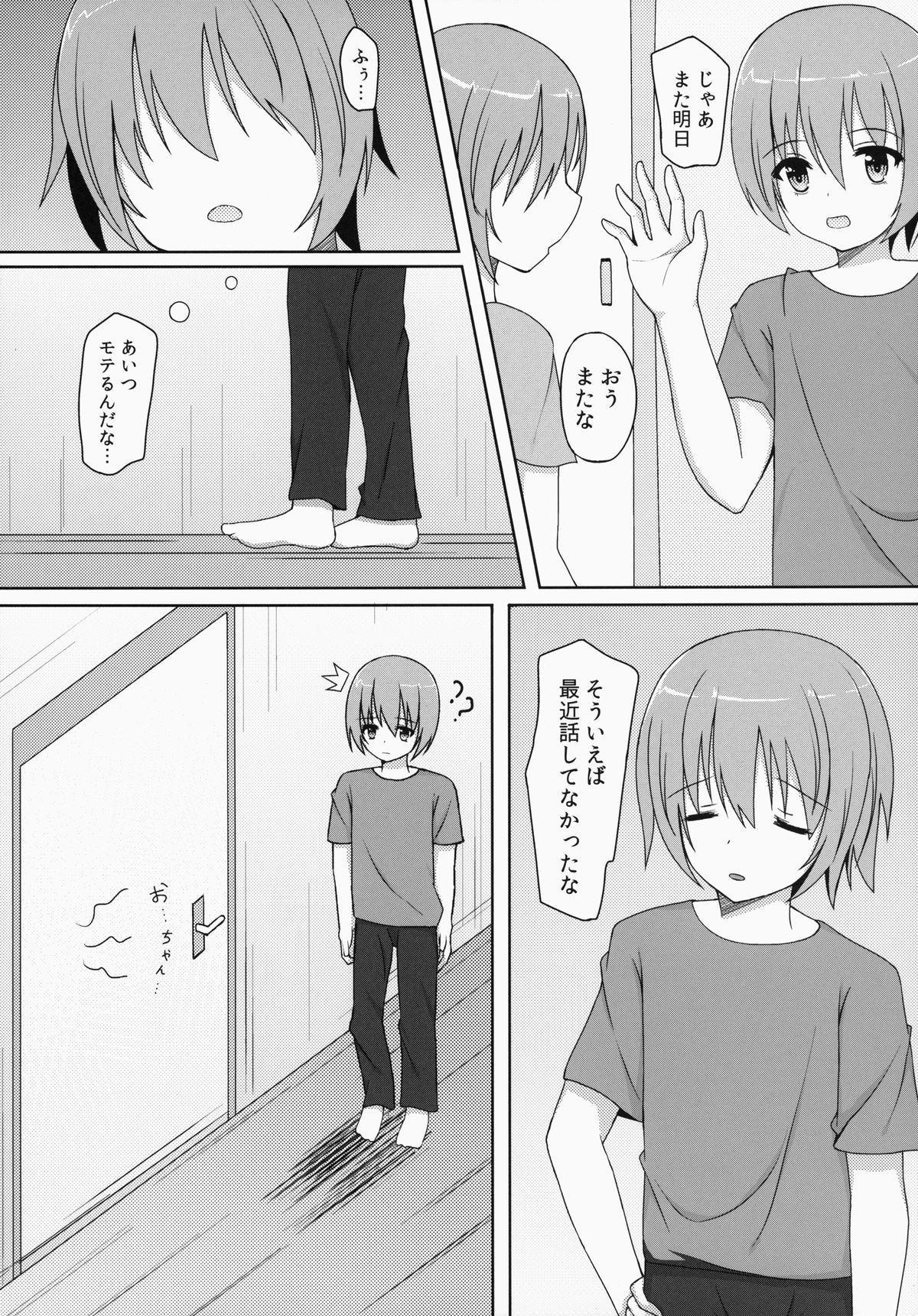 Saikin no Imouto Jijou 4