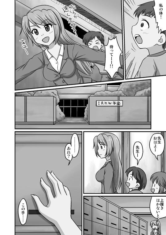 Boku ga Sensei!? 4