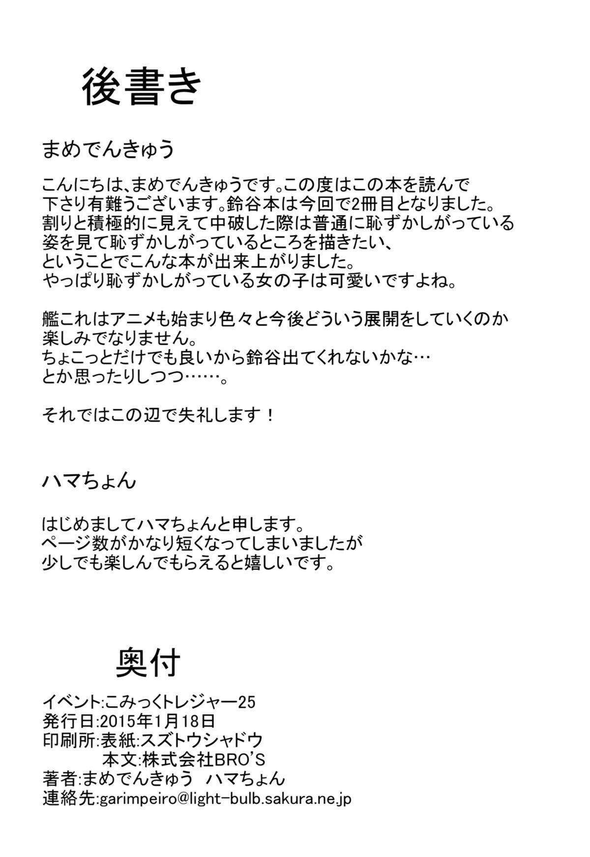 Suzuya-chan o Hazukashi Garasetai!! 22