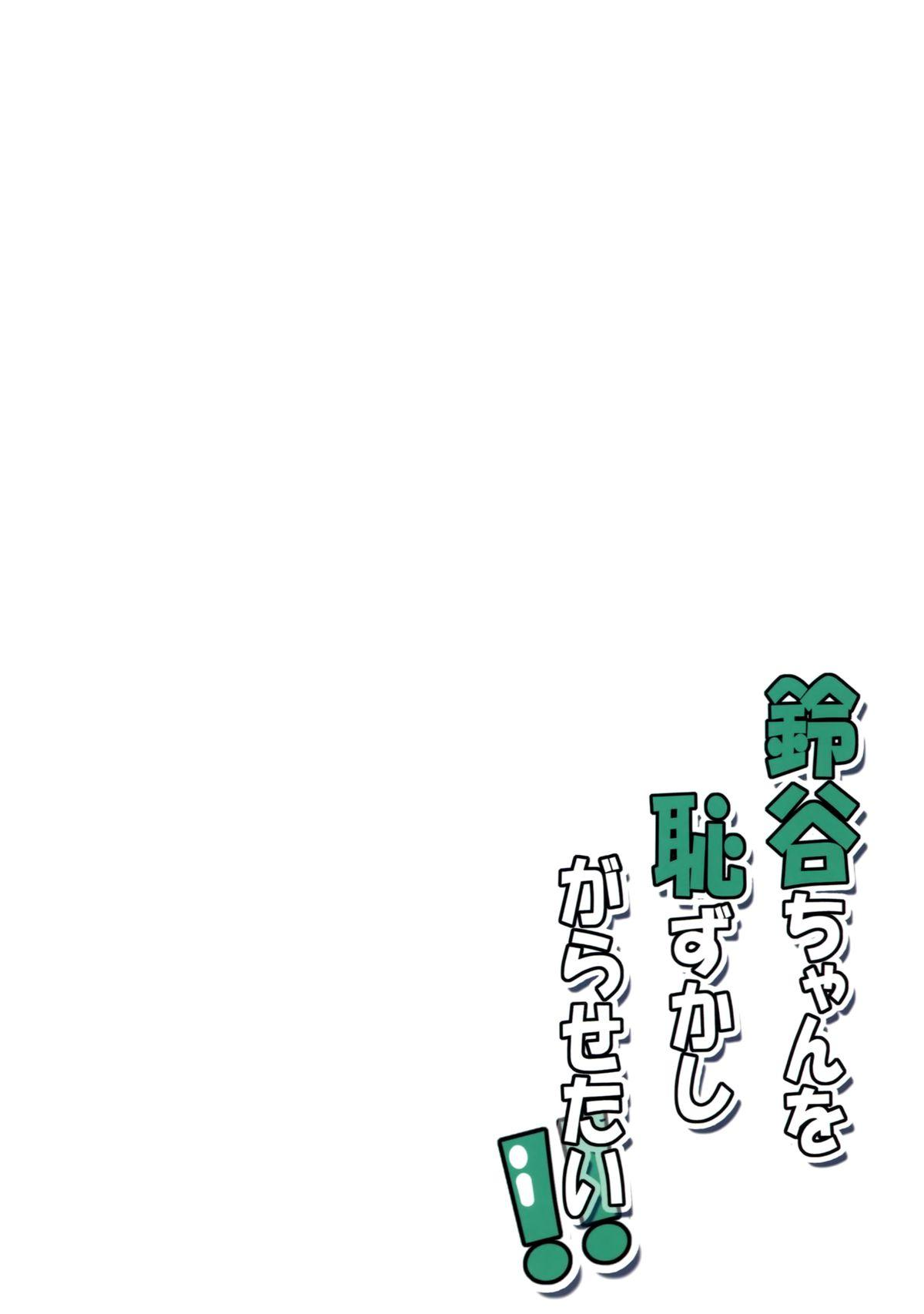 Suzuya-chan o Hazukashi Garasetai!! 23