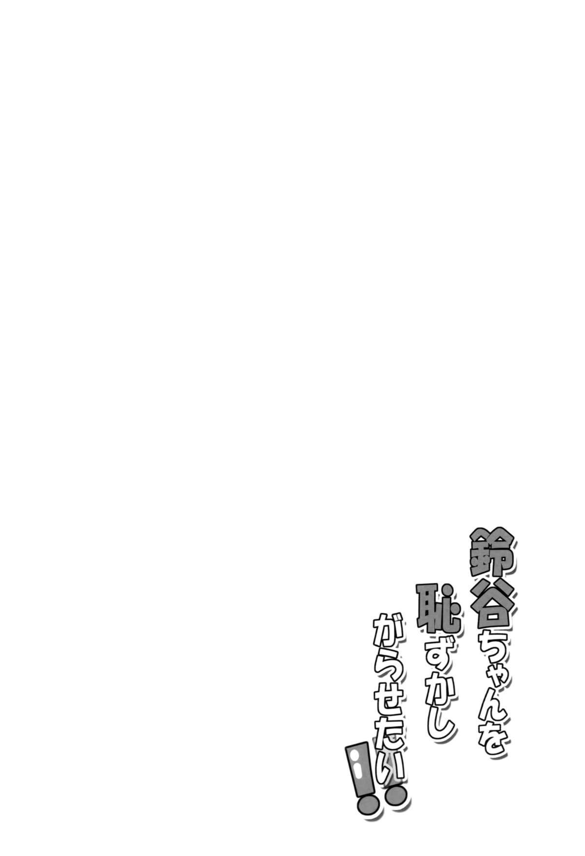 Suzuya-chan o Hazukashi Garasetai!! 2