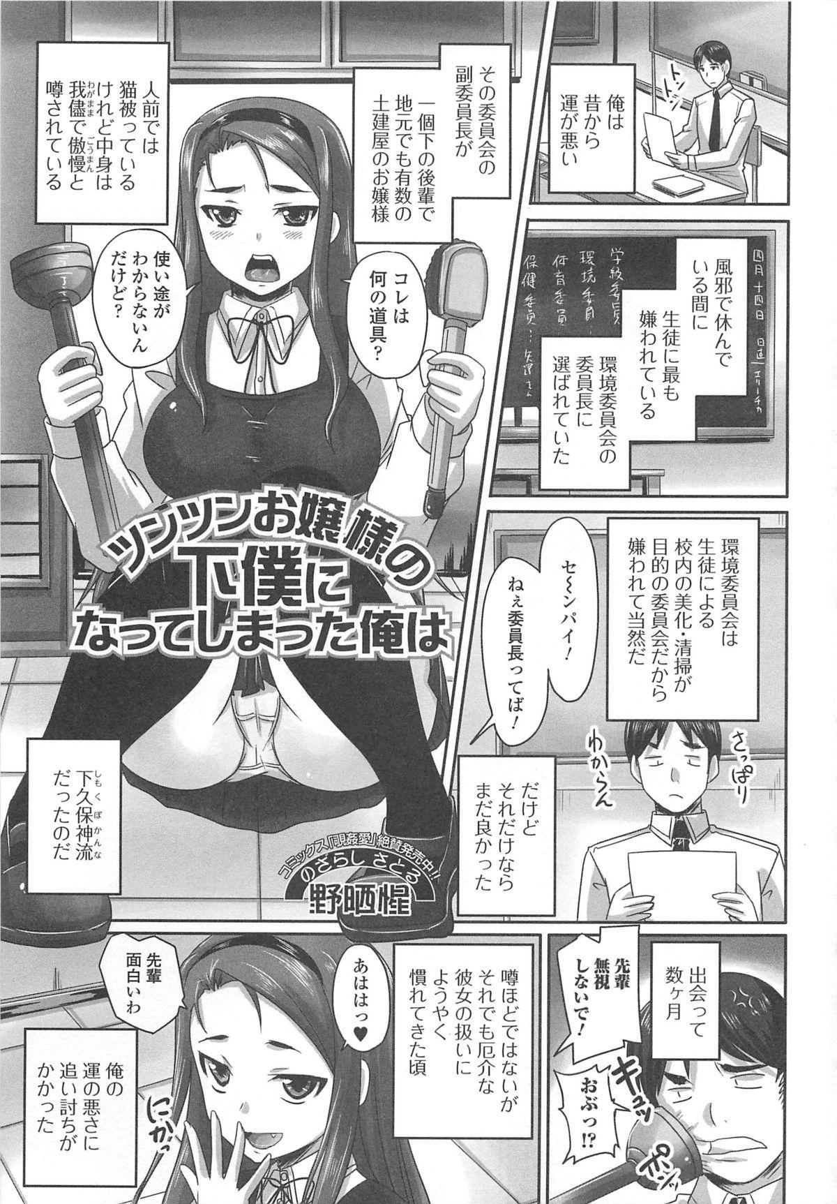 Tsuntsun Ojousama no Geboku ni Natte Shimatta Ore wa Ch. 1-2 0