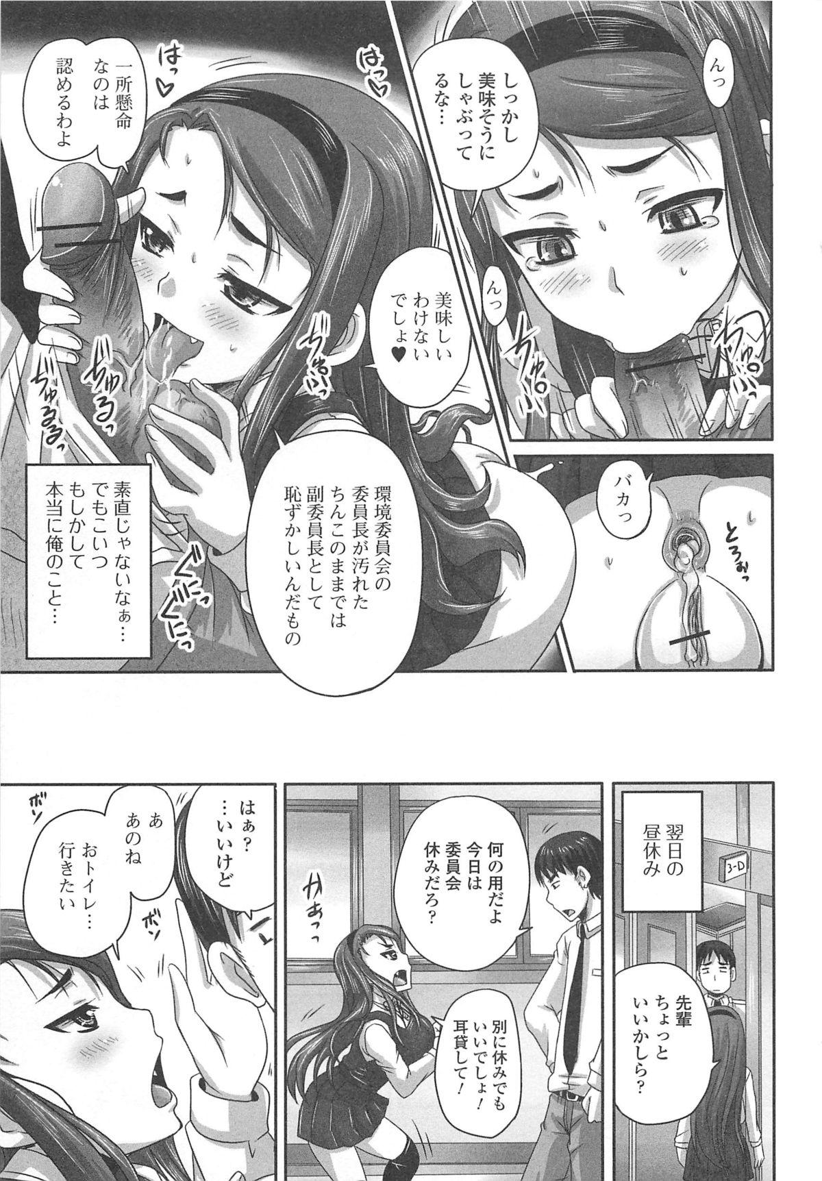 Tsuntsun Ojousama no Geboku ni Natte Shimatta Ore wa Ch. 1-2 18