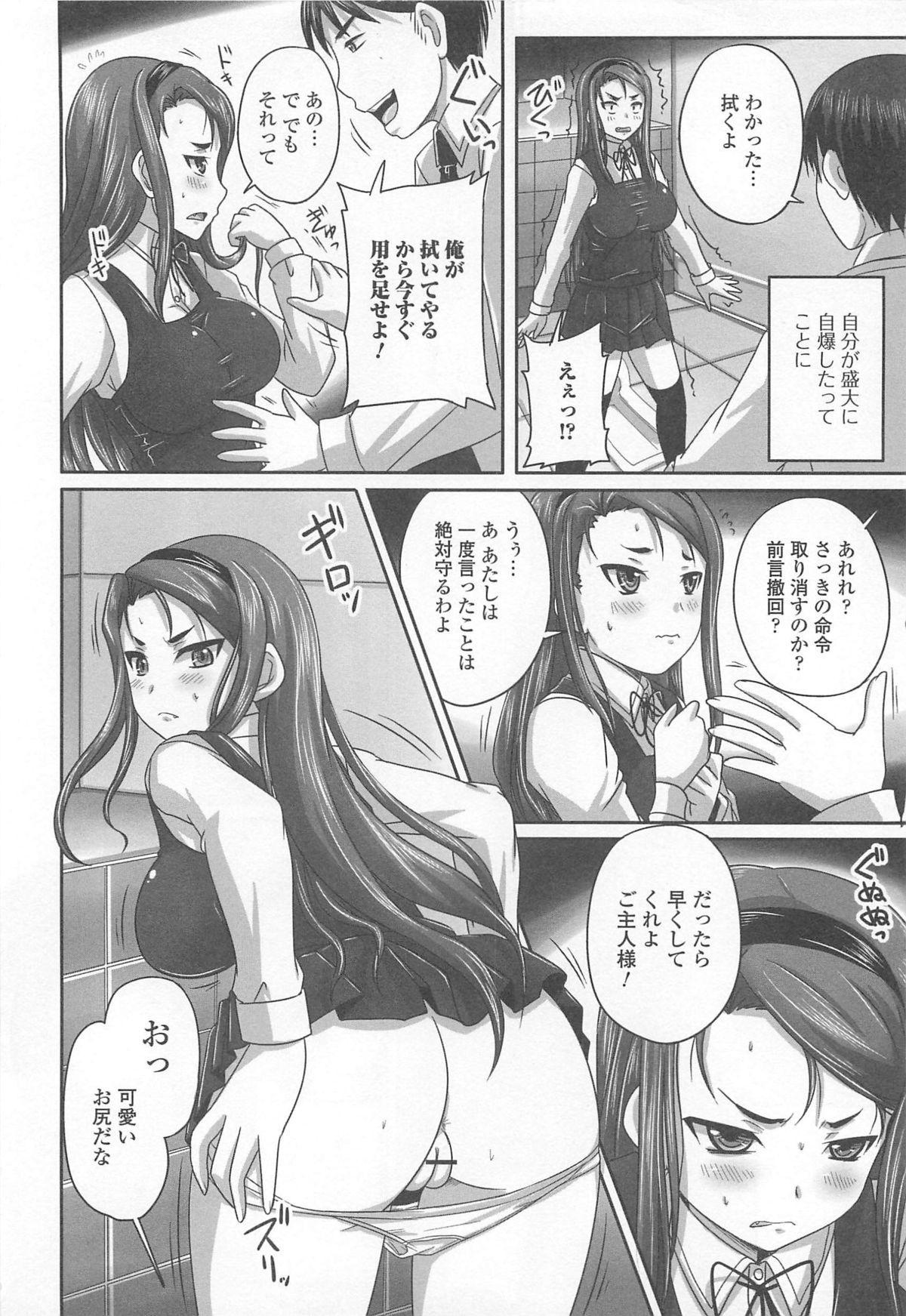 Tsuntsun Ojousama no Geboku ni Natte Shimatta Ore wa Ch. 1-2 7