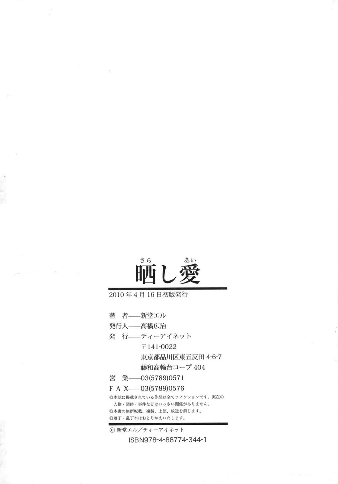 Sarashi Ai 201