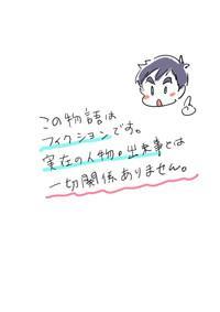 Kanpu Masatsu ni Akogareru Shota 2