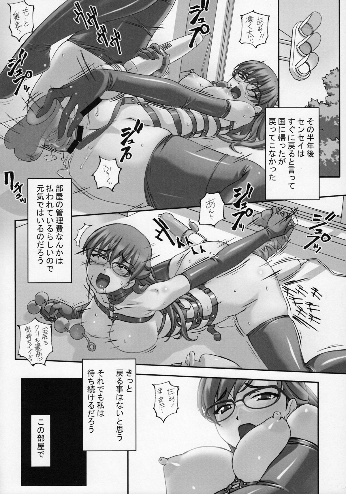 Iinchou ga Anna Koto ya Konna Koto o Shite Iru no o Minna wa Shiranai 20