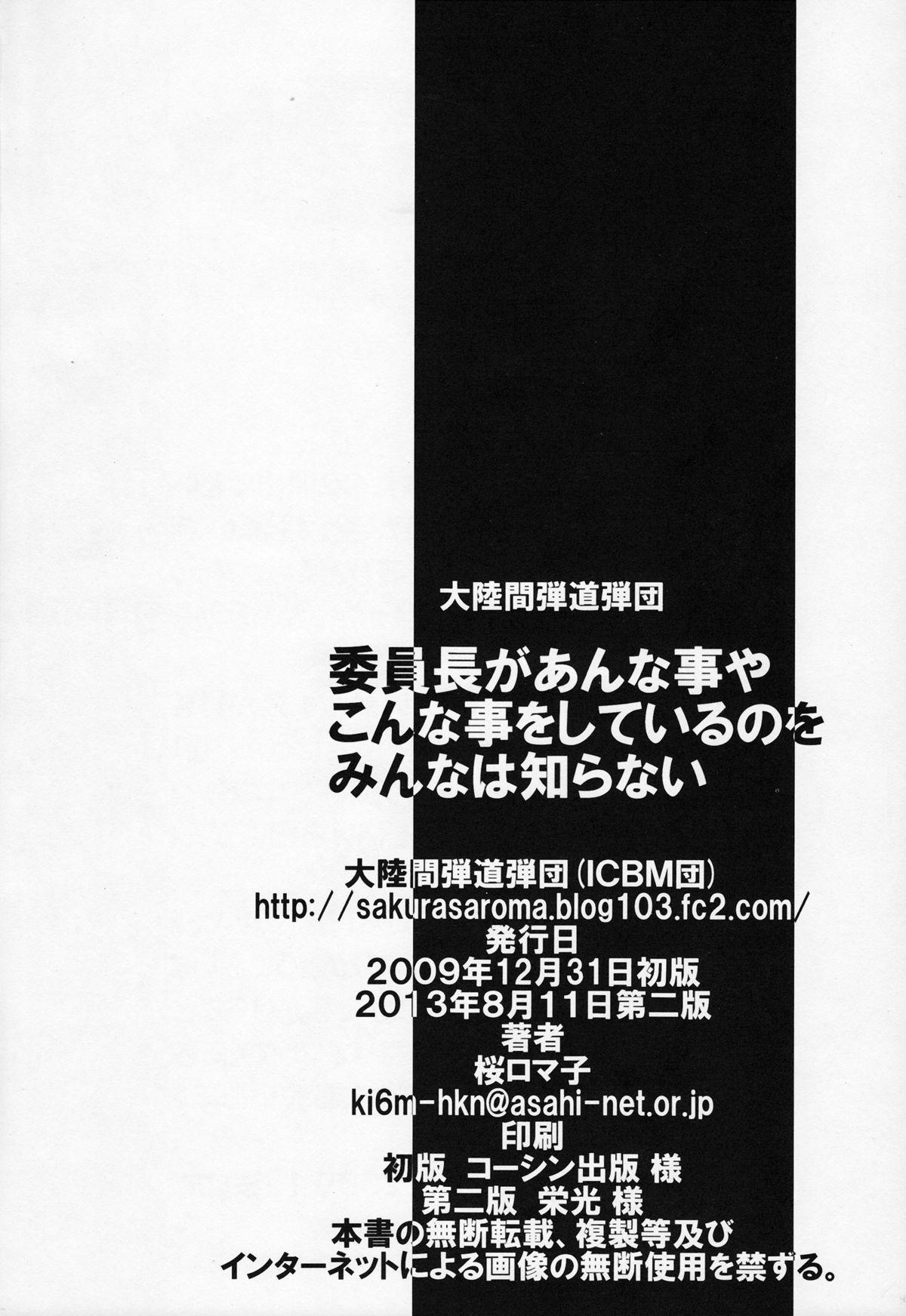 Iinchou ga Anna Koto ya Konna Koto o Shite Iru no o Minna wa Shiranai 24