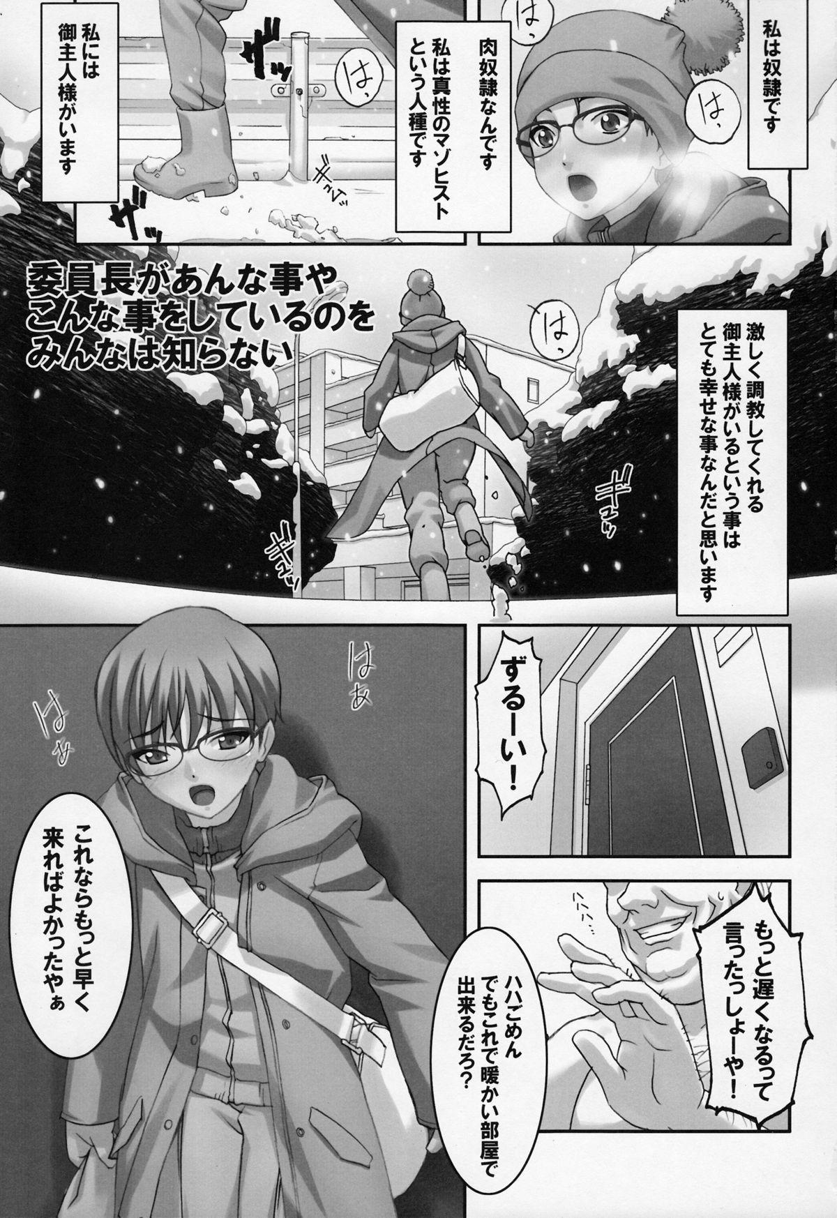 Iinchou ga Anna Koto ya Konna Koto o Shite Iru no o Minna wa Shiranai 3