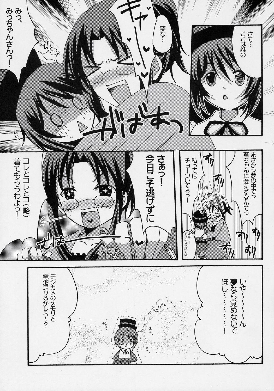 Niwashi no Yuuutsu na Gogo 11