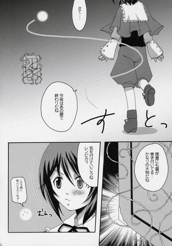 Niwashi no Yuuutsu na Gogo 14