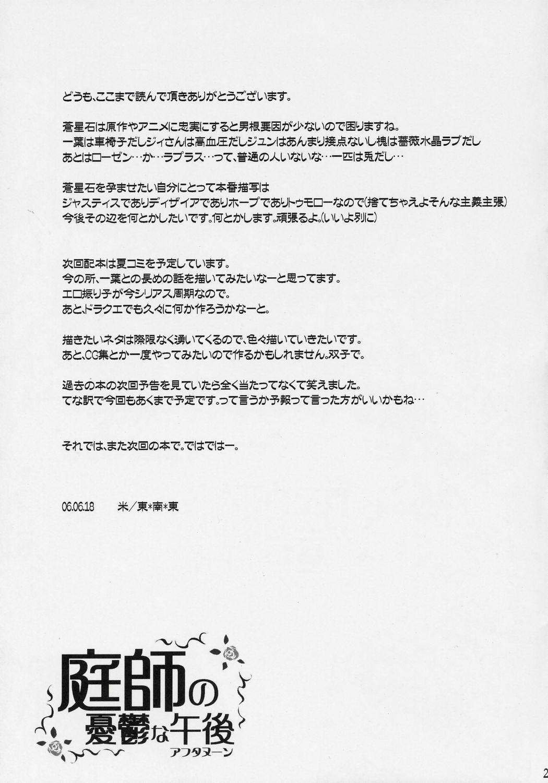 Niwashi no Yuuutsu na Gogo 23