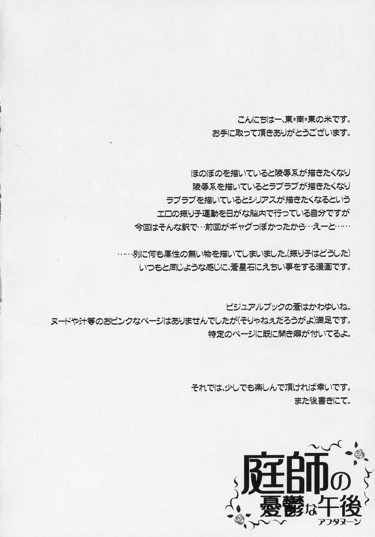 Niwashi no Yuuutsu na Gogo 2