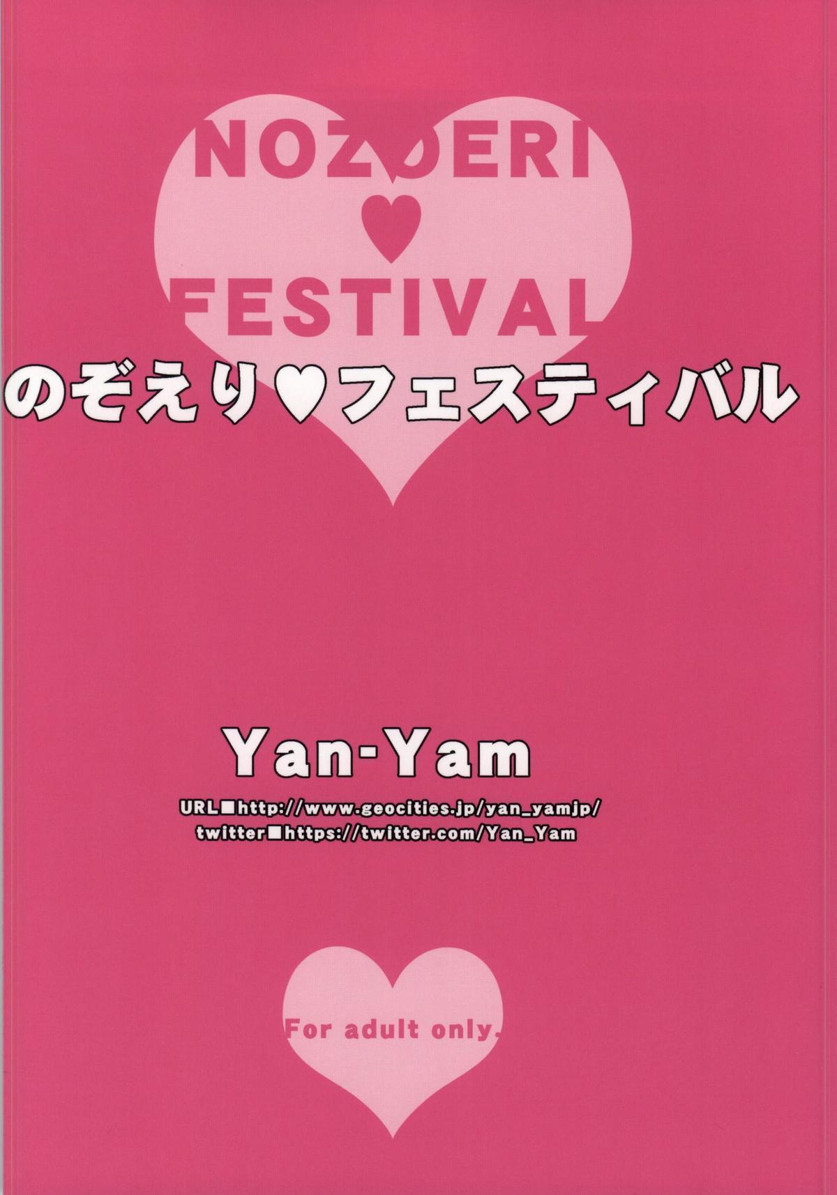 NozoEri ♥ Festival 29