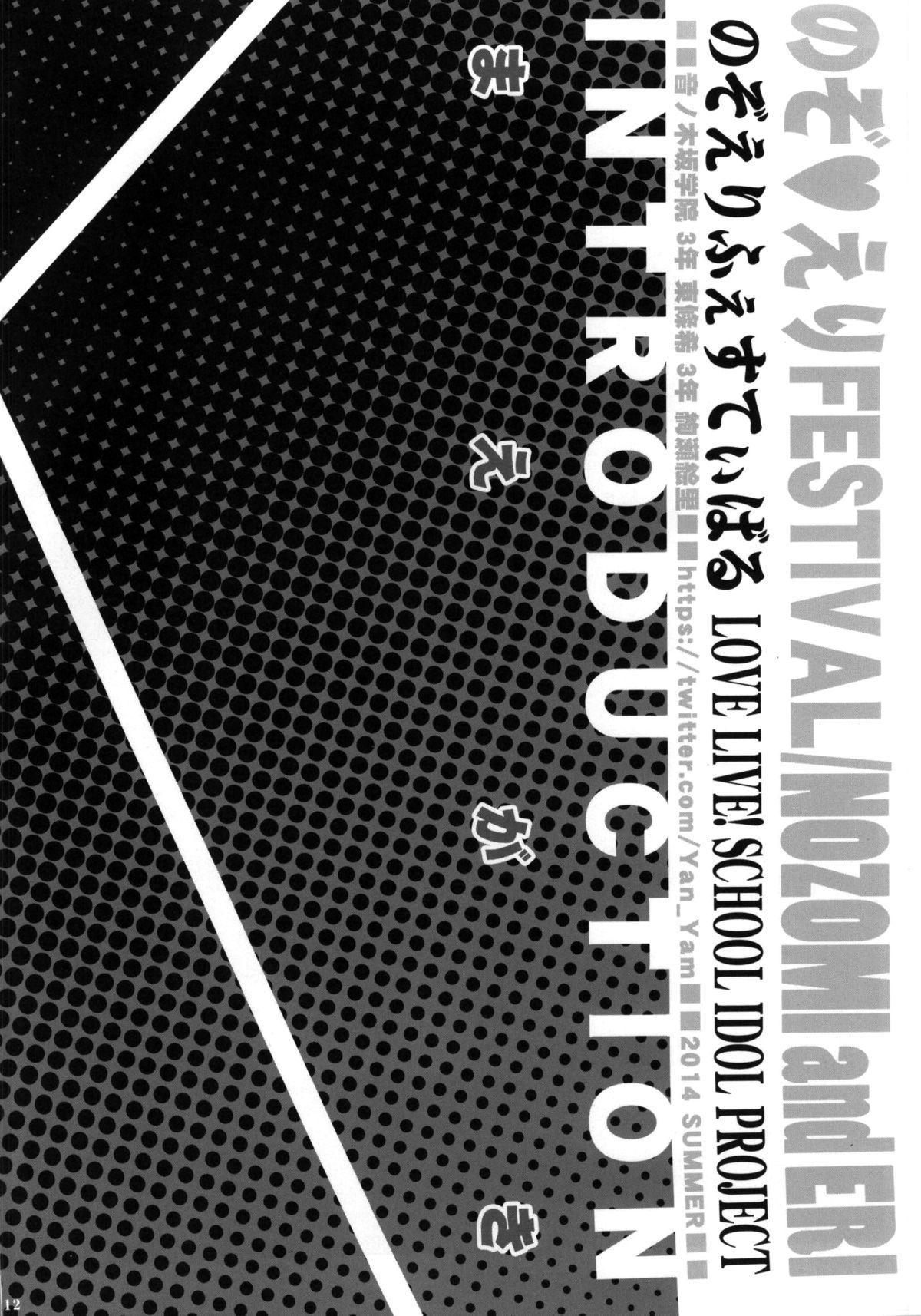 NozoEri ♥ Festival 8