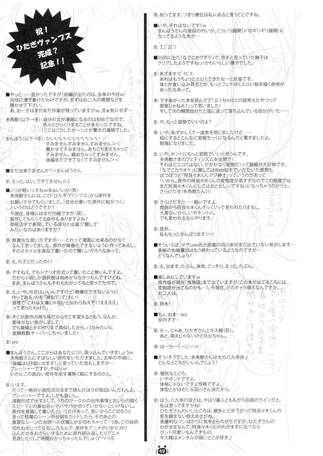 Hitagi Vamps Kouhen - Hitagi Vamps Part 2 47