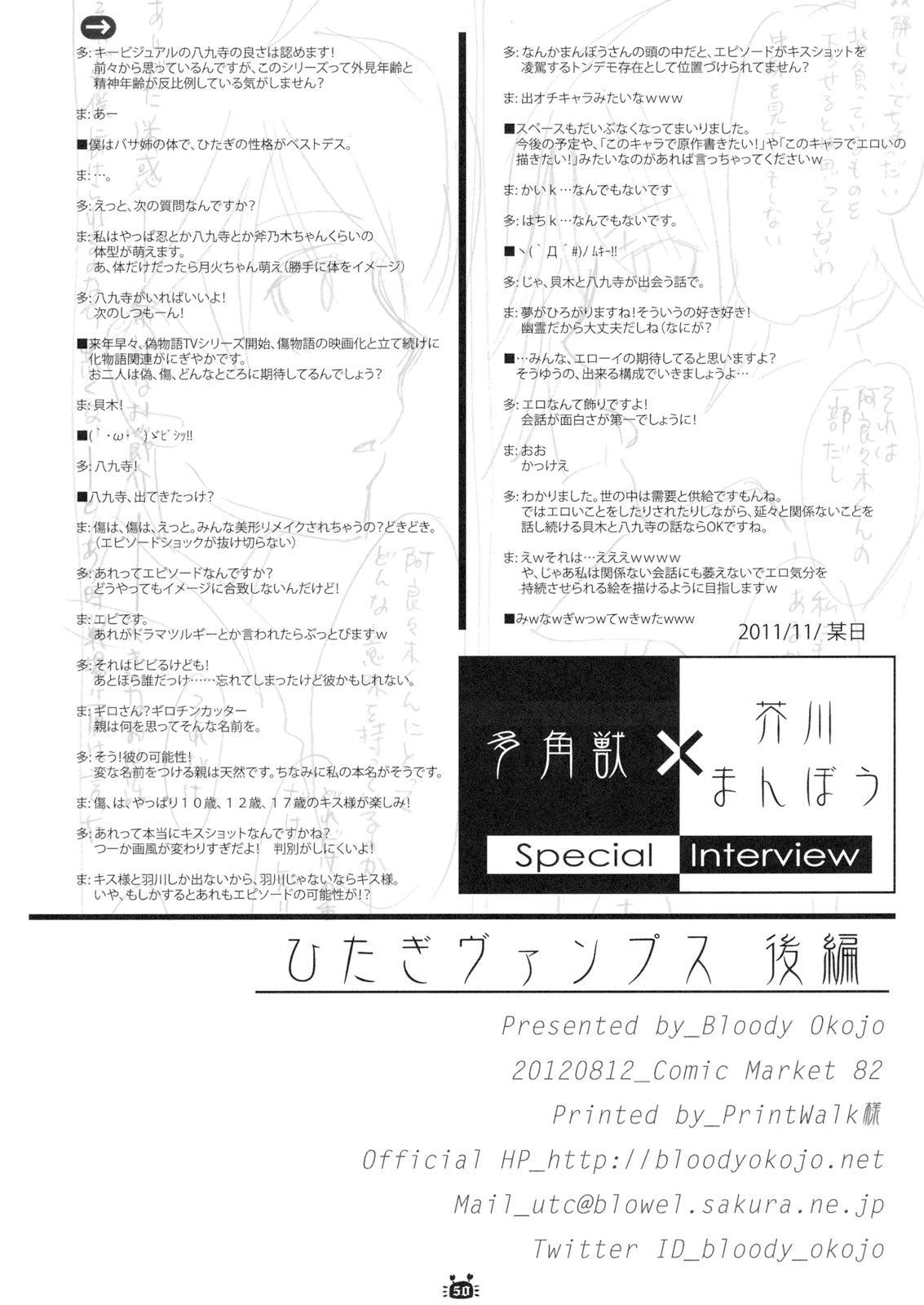 Hitagi Vamps Kouhen - Hitagi Vamps Part 2 48