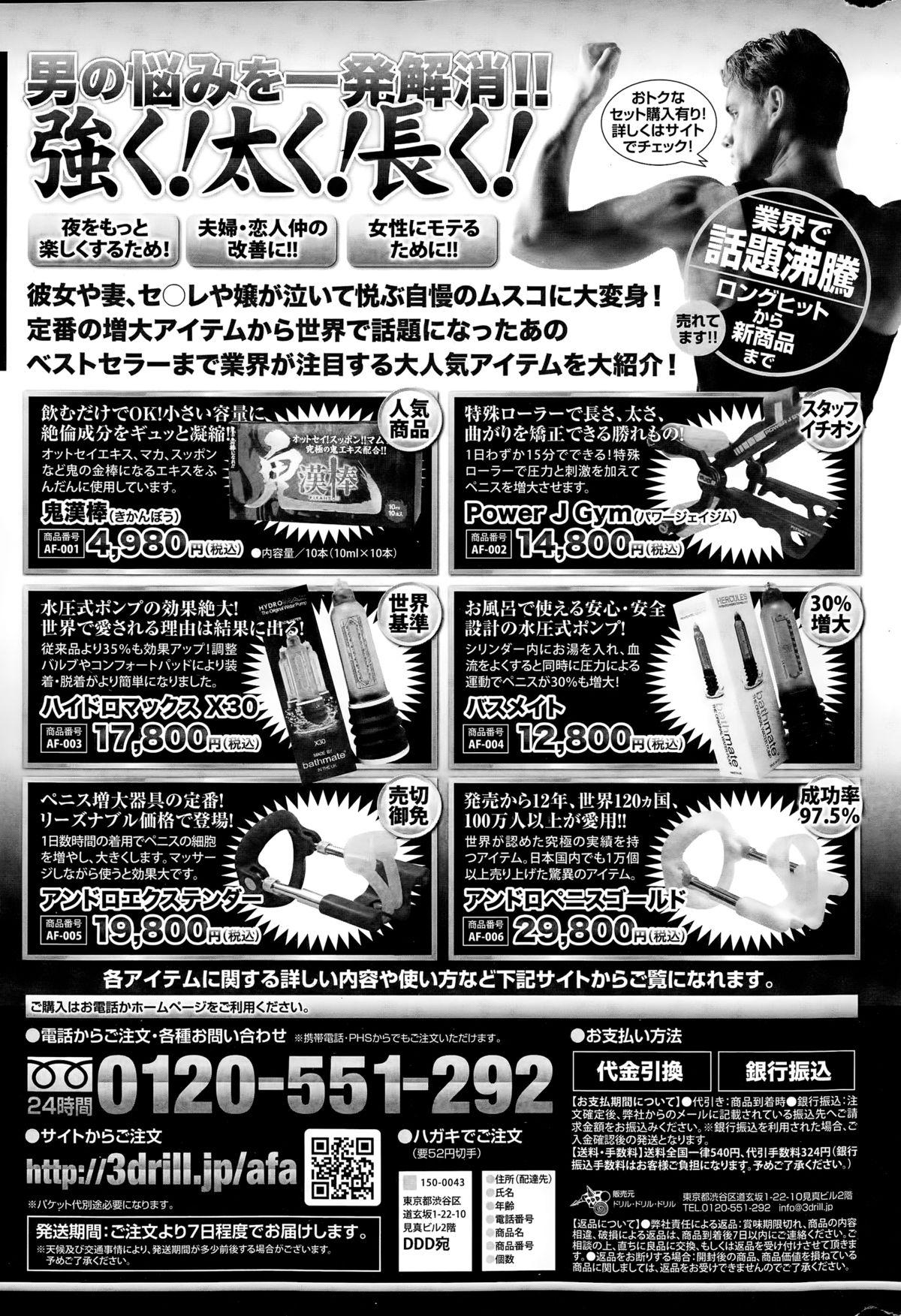 COMIC SIGMA 2015-03 258