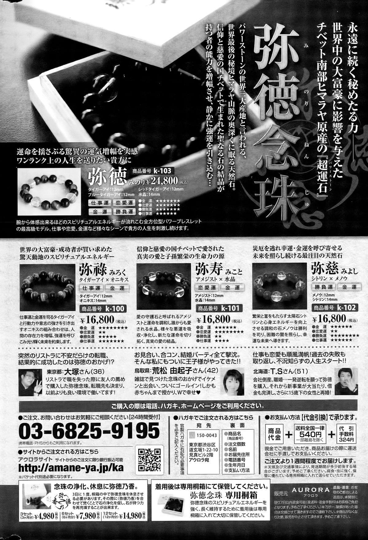 COMIC SIGMA 2015-03 261