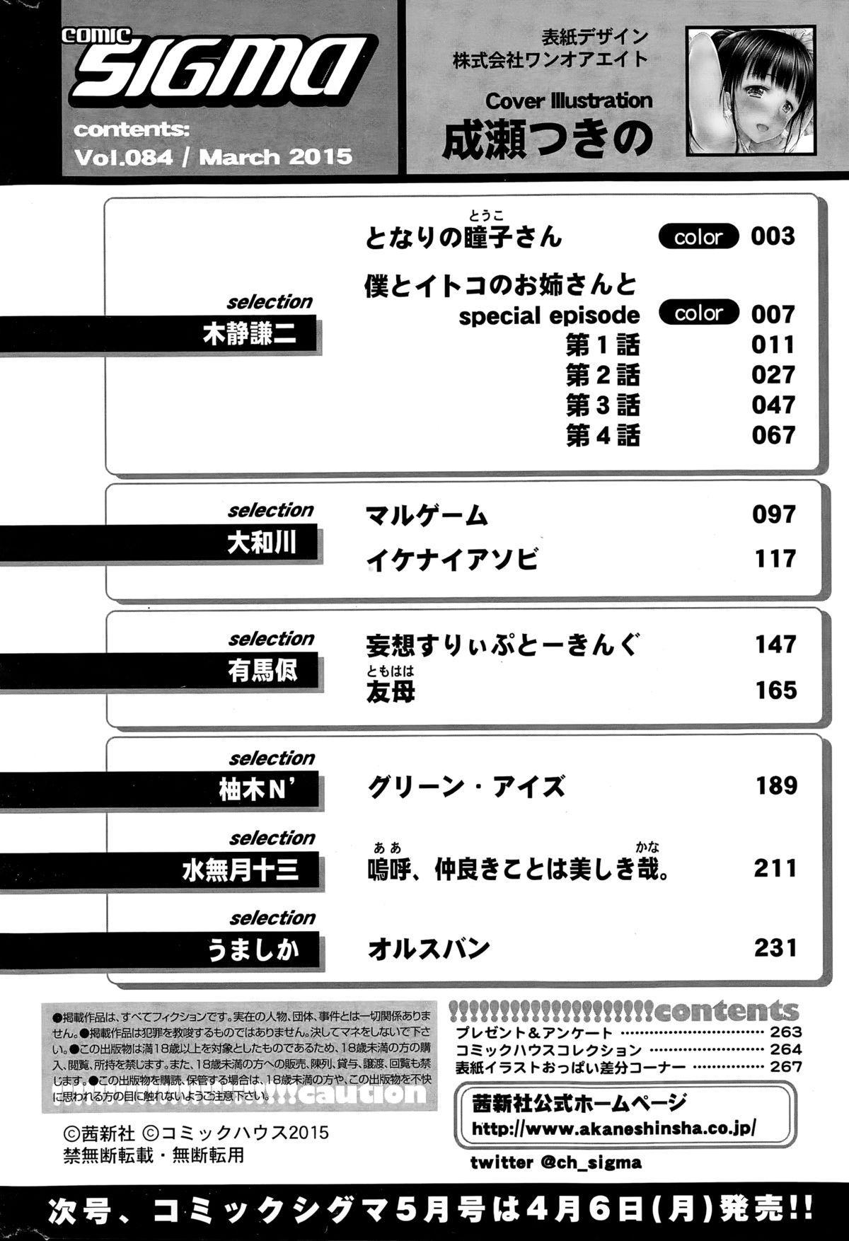COMIC SIGMA 2015-03 265