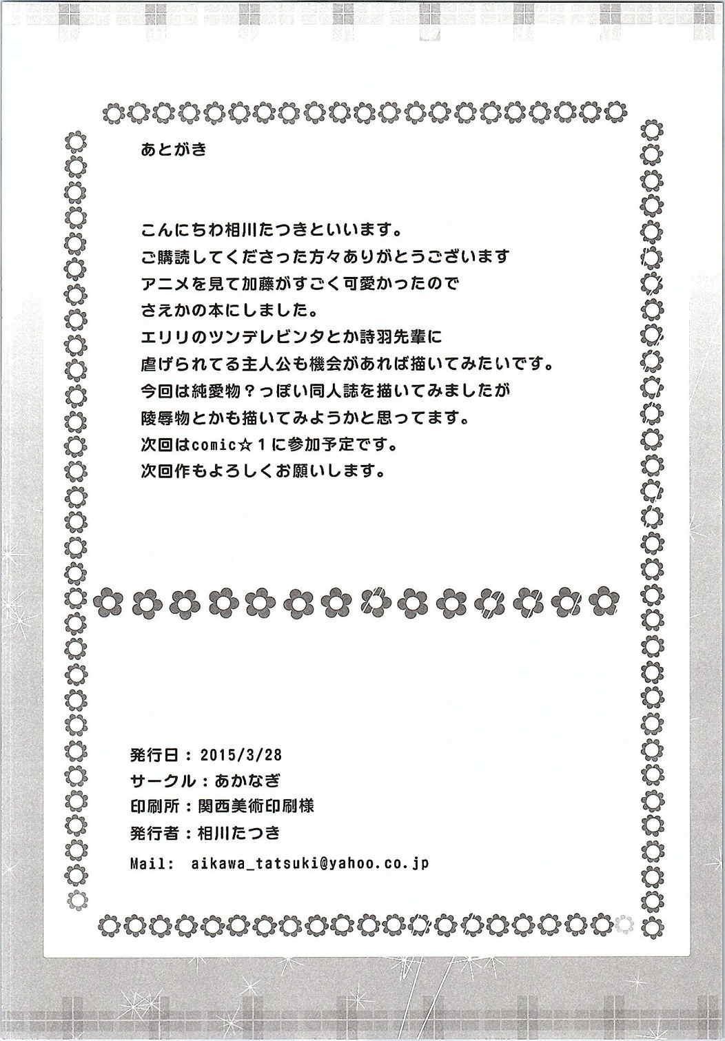 Saenai Main Heroine no Yuuwaku...? 20