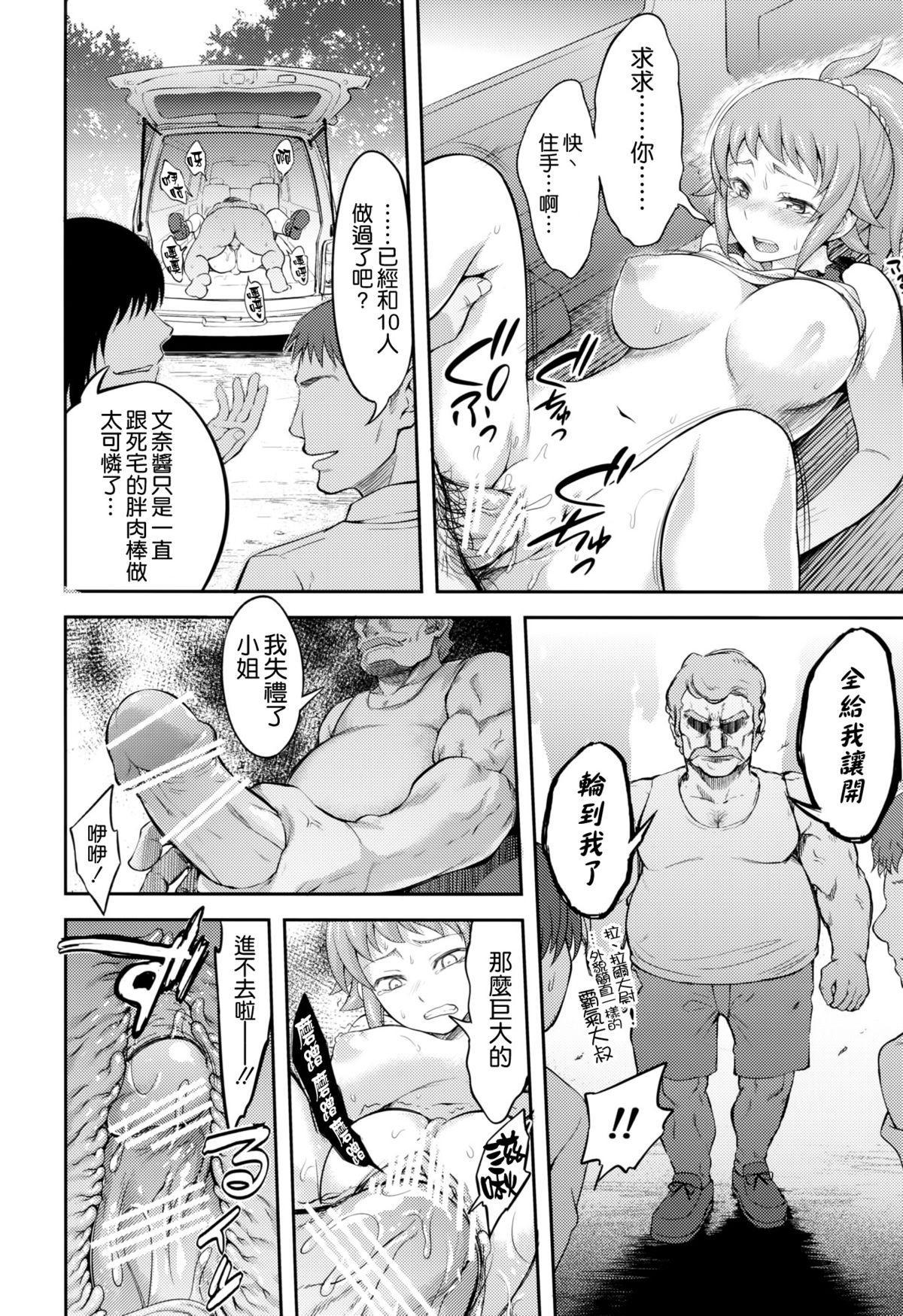Rachi, Rinkan, Fumina-senpai 17