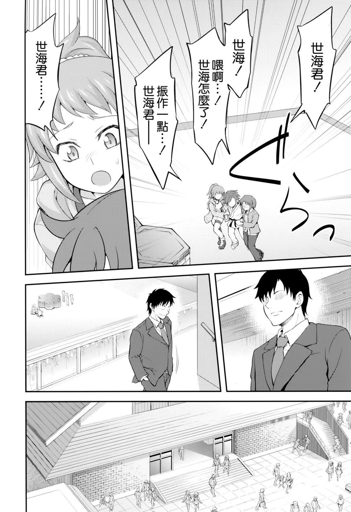 Rachi, Rinkan, Fumina-senpai 3
