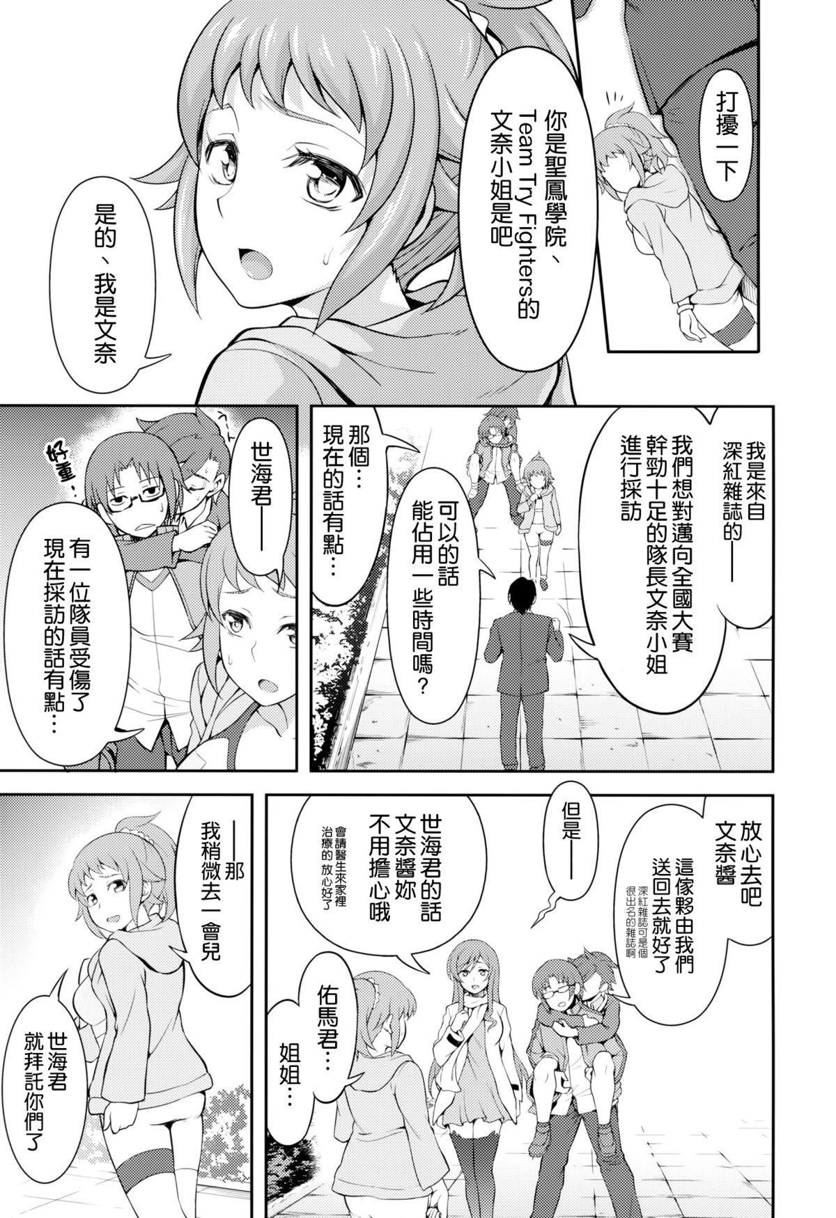 Rachi, Rinkan, Fumina-senpai 4